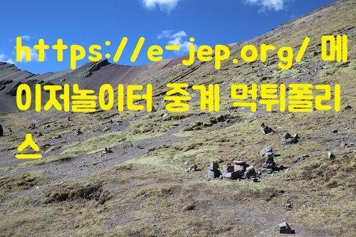 https://e-jep.org/ 메이저놀이터 중계 먹튀폴리스